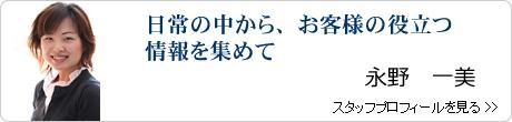 スタッフ永野一美