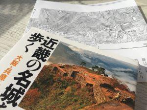 近畿の名城をあるく大阪・兵庫・和歌山編 吉川弘文館はバイブル