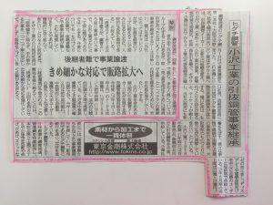 小沢工業の引抜鋼管事業継承