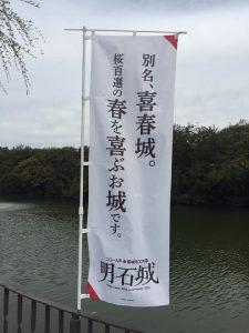 「別名、喜春城。桜百選の春を喜ぶお城です。」