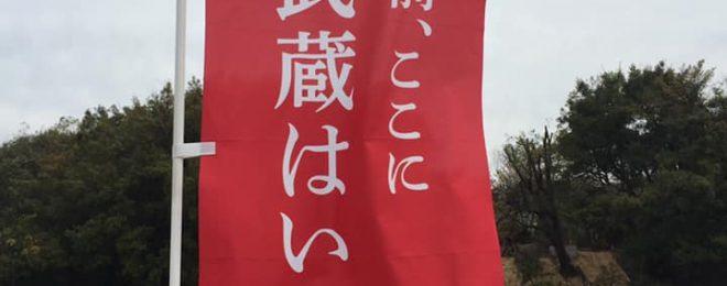 「四〇〇年前、ここに宮本武蔵はいた。」