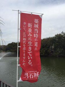 「築城当時の未知が街並みに生きている。歩いて、江戸時代を巡りませんか。」