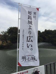 「実は、姫路城より広い。」上から見るとですけど。