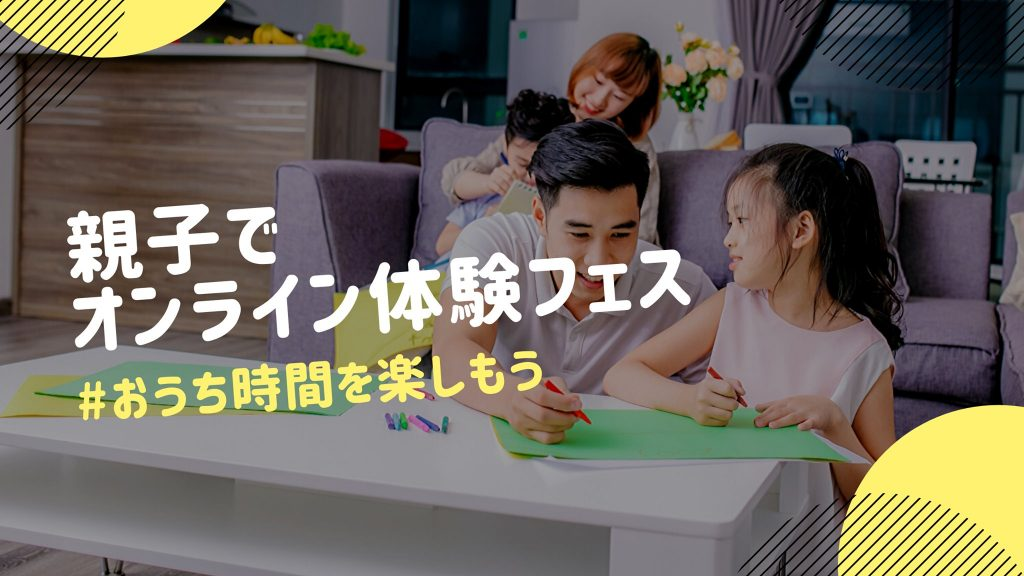 親子でオンライン体験フェス