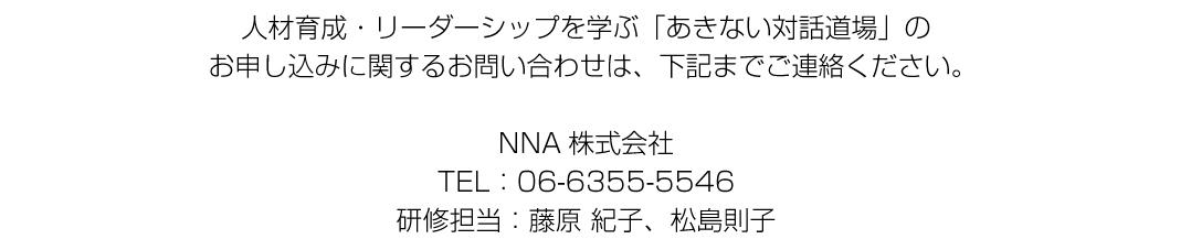 あきない対話道場_お問い合わせ